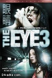 Смотреть фильм Глаз 3