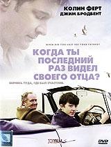 Смотреть фильм Когда ты видел своего отца последний раз?