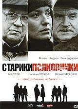 Смотреть фильм Старики-полковники