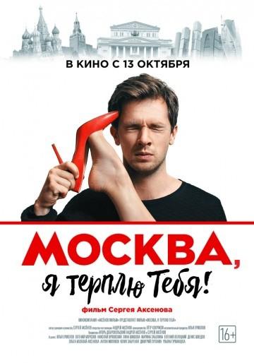 Смотреть фильм Москва, я терплю тебя