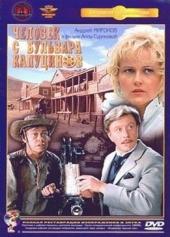 Смотреть фильм Человек с бульвара Капуцинов