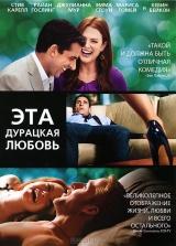 Смотреть фильм Эта дурацкая любовь