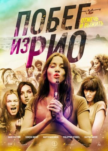 Смотреть фильм Побег из Рио