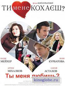 Смотреть фильм Ты меня любишь?