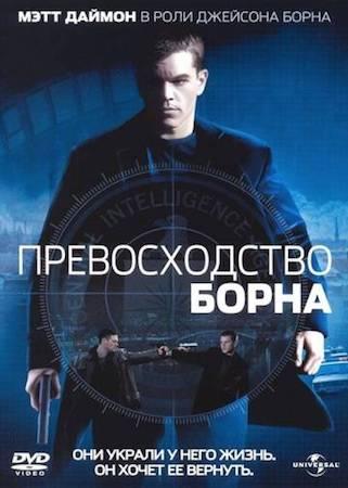 Смотреть фильм Превосходство Борна 2