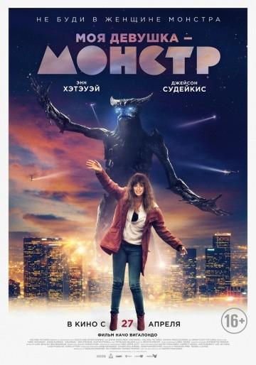 Смотреть фильм Моя девушка – монстр