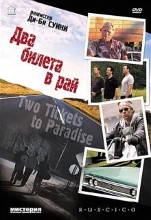 Смотреть фильм Два билета в рай