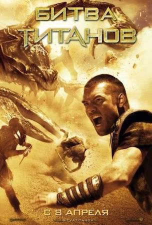 Смотреть фильм Битва Титанов 1