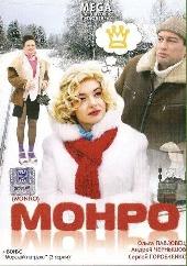 Смотреть фильм Монро