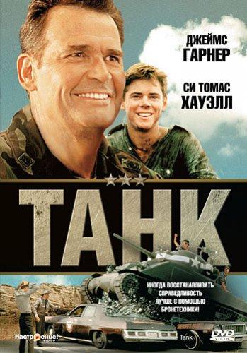 Смотреть фильм Танк