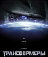 Смотреть фильм Трансформеры