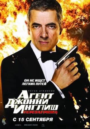 Смотреть фильм Агент Джонни Инглиш 1: Перезагрузка