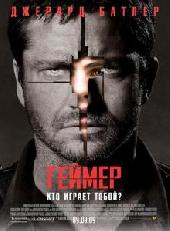 Смотреть фильм Геймер