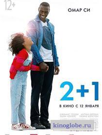 Смотреть фильм 2+1