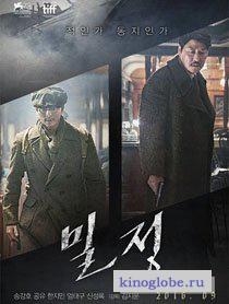 Смотреть фильм Секретный агент