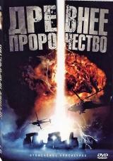 Смотреть фильм Апокалипсис Стоунхенджа (Древнее пророчество)