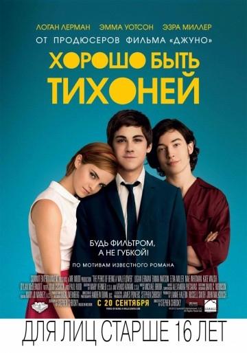 Смотреть фильм Хорошо быть тихоней