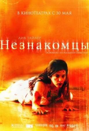 Смотреть фильм Незнакомцы 1
