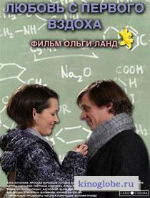 Смотреть фильм Любовь с первого вздоха