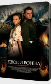 Смотреть фильм Двое и война