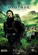Смотреть фильм Охотник