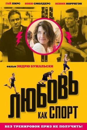 Смотреть фильм Любовь, как спорт