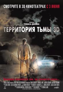 Смотреть фильм Территория тьмы 3D