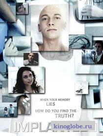 Смотреть фильм Имплант