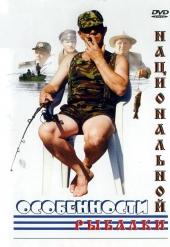 Смотреть фильм Особенности национальной рыбалки