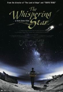 Смотреть фильм Шепчущая звезда