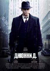 Смотреть фильм Джонни Д.