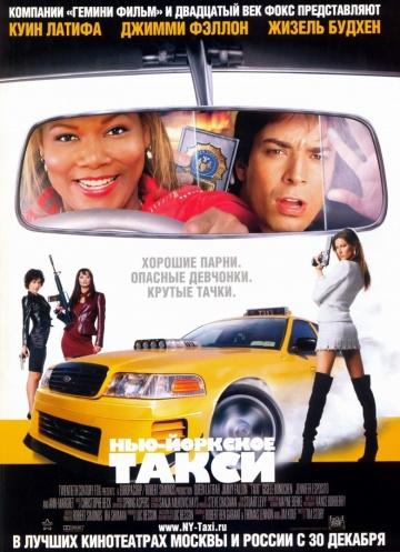 Смотреть фильм Нью-Йоркское такси