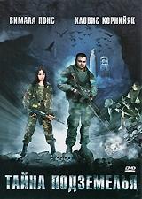 Смотреть фильм Тайна подземелья