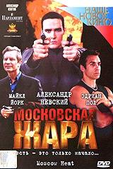 Смотреть фильм Московская Жара