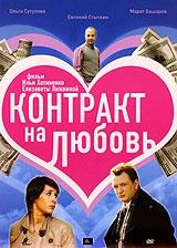Смотреть фильм Контракт на любовь