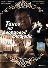 Смотреть фильм Танго на Дворцовой площади
