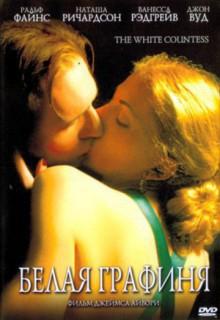 Смотреть фильм Белая графиня