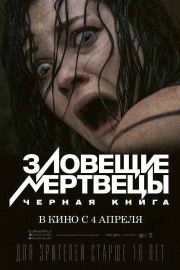 Смотреть фильм Зловещие мертвецы: Черная книга