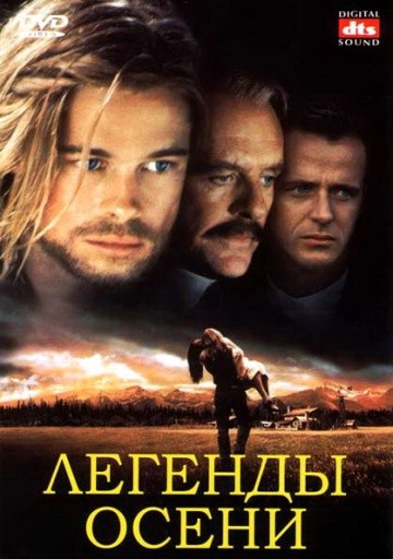 Смотреть фильм Легенды осени