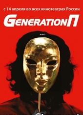 Смотреть фильм Generation П