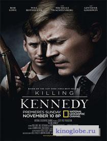Смотреть фильм Убийство Кеннеди