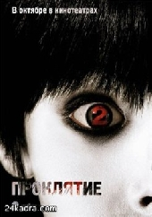 Смотреть фильм Проклятие 2