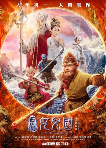 Смотреть фильм Царь обезьян: Царство женщин