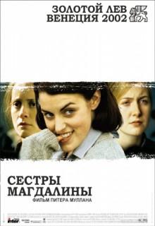 Смотреть фильм Сестры Магдалины