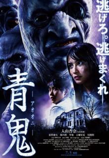 Смотреть фильм Синий демон