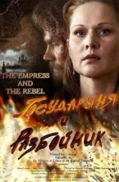 Смотреть фильм Государыня и разбойник