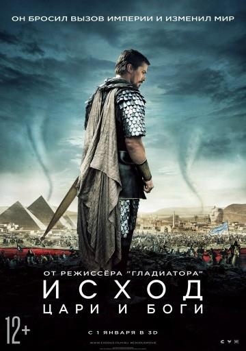 Смотреть фильм Исход: Цари и боги