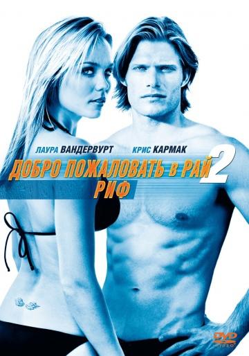 Смотреть фильм Добро пожаловать в рай 2