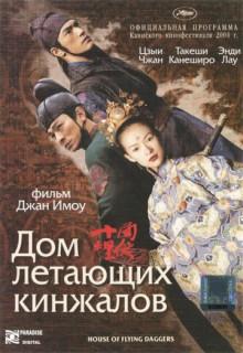 Смотреть фильм Дом летающих кинжалов