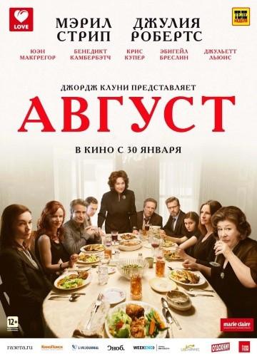 Смотреть фильм Август